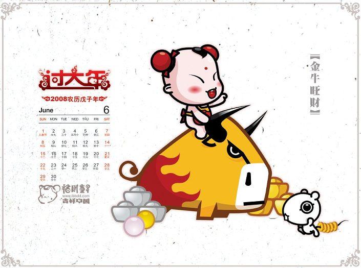 招財童子鼠年月曆